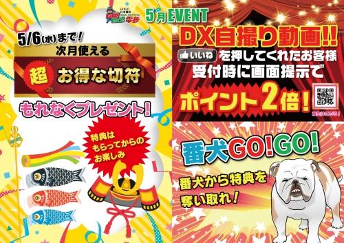 GOGO!電鉄日本橋駅イベント--203