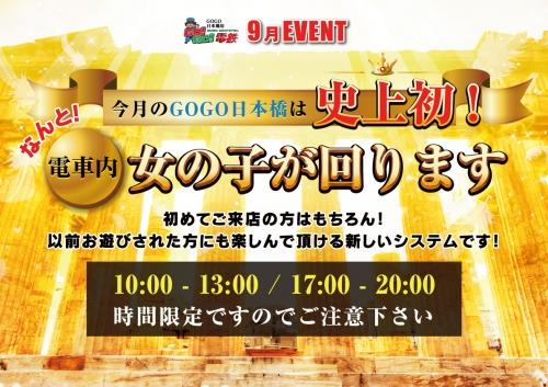 GOGO!電鉄日本橋駅イベント--264