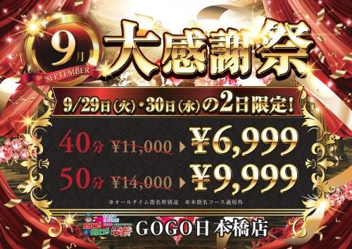 9月の超衝撃の大感謝祭!!