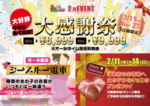 2月大感謝祭&イベント