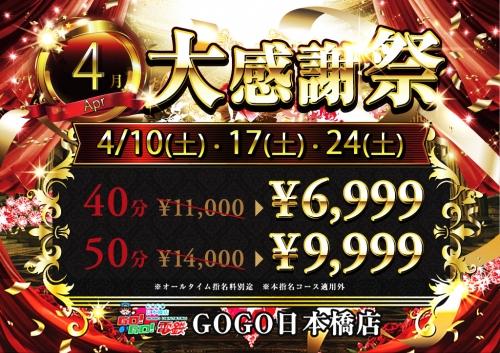 GOGO!電鉄日本橋駅イベント--382