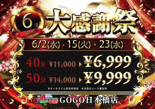 GOGO!電鉄日本橋駅イベント--420